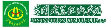 湖北继续教育黄冈职业技术学院成教