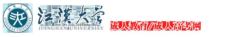 湖北继续教育江汉大学成教