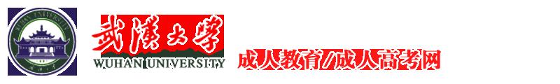 湖北继续教育武汉大学成教