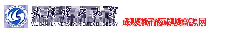 湖北继续教育武汉理工大学成教