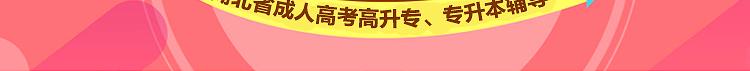 湖北省成人高考高升专、专升本辅导