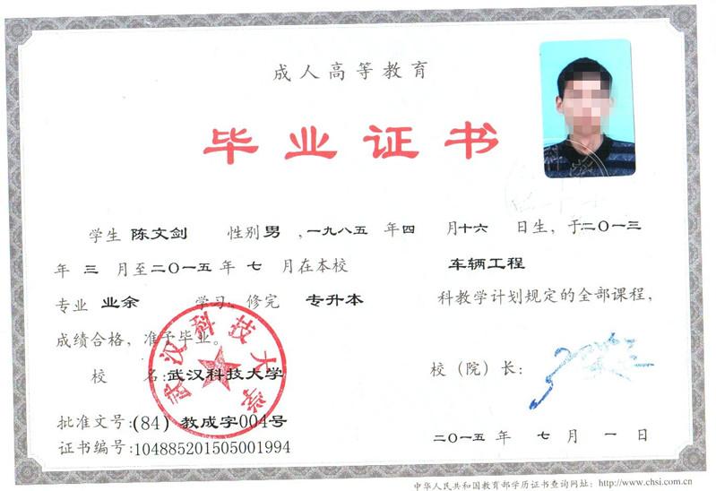武汉科技大学毕业证样本
