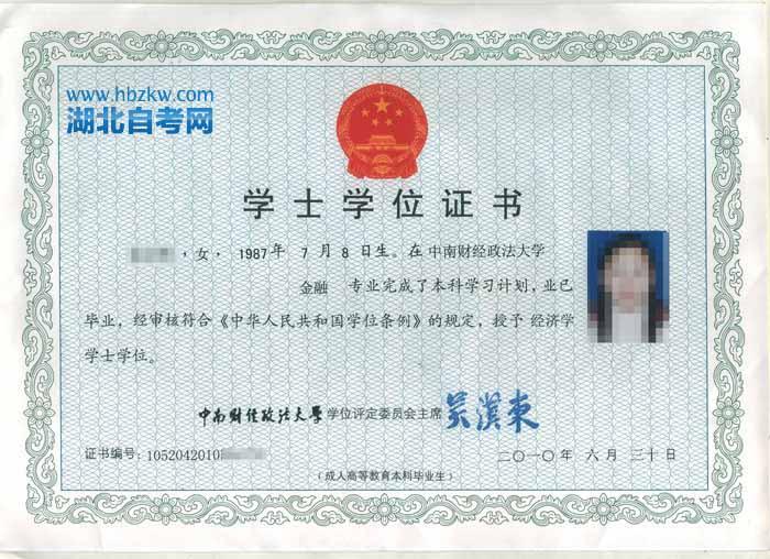 中南财经政法大学毕业证书样本