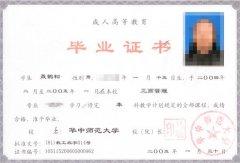 华中师范大学毕业证样本