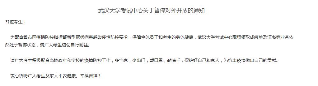 武汉大学继续教育学院发布通知