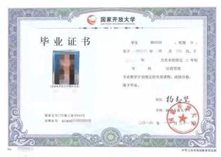 国家开放大学(中央广播电视大学)核发毕业证样式