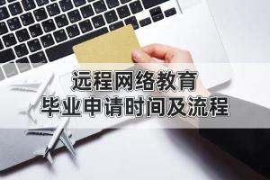 远程网络教育毕业申请时间及流程