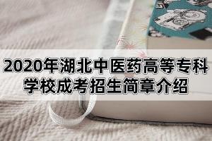 2020年湖北中医药高等专科学校成考招生简章介绍