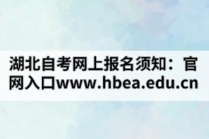 湖北自考网上报名须知:官网入口www.hbea.edu.cn