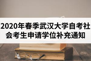 2020年春季武汉大学自考社会考生申请学士学位的补充通知