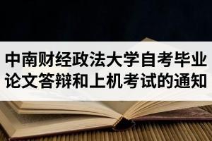 2020年8月中南财经政法大学自考毕业论文答辩和上机考试的通知