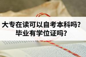 大专在读可以自考本科吗?毕业有学位证吗?