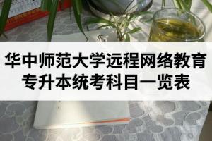 华中师范大学远程网络教育专升本统考科目一览表