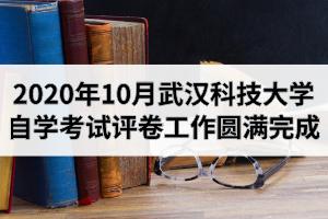 2020年10月武汉科技大学自学考试评卷工作圆满完成