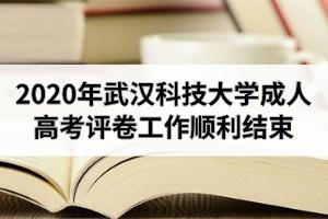 2020年武汉科技大学成人高考评卷工作顺利结束