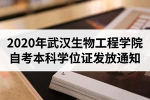2020年上半年武汉生物工程学院自考本科学位证发放通知