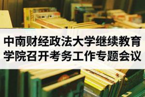 中南财经政法大学继续教育学院召开考务工作专题会议
