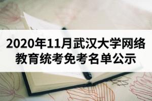 2020年11月武汉大学网络教育统考免考名单公示