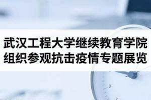 武汉工程大学继续教育学院组织参观抗击新冠肺炎疫情专题展览