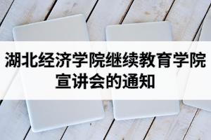 湖北经济学院继续教育学院关于参加学习贯彻党的十九届五中全会精神宣讲会的通知