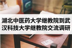 武汉科技大学继续教育学院资讯:湖北中医药大学继续教育学院来院交流调研