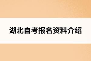 湖北自考报名资料介绍
