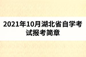 2021年10月湖北省自学考试报考简章:报名时间8月23日-9月1日