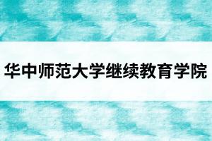 华中师范大学继续教育学院介绍