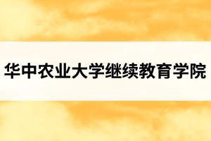 华中农业大学继续教育学院介绍