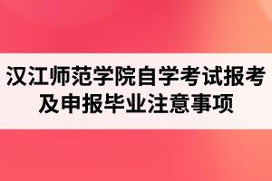 汉江师范学院自学考试报考及申报毕业注意事项