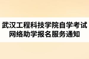 2021年4月武汉工程科技学院自学考试网络助学报名服务通知