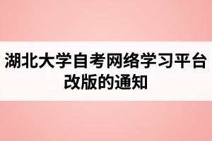 湖北大学自考网络学习平台改版的通知:报名时间1月5日-3月4日