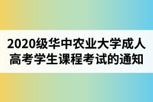 2020级华中农业大学成人高考学生课程考试的通知