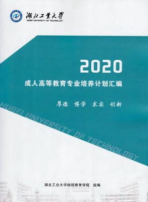 湖北工业大学继续教育学院颁布2020版成人高等教育培养计划