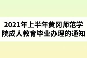 2021年上半年黄冈师范学院成人教育毕业办理的通知