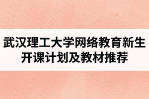 2021年春季武汉理工大学网络教育新生开课计划及教材推荐