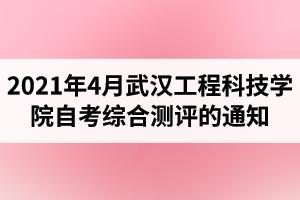 2021年4月武汉工程科技学院自考网络助学综合测评的通知