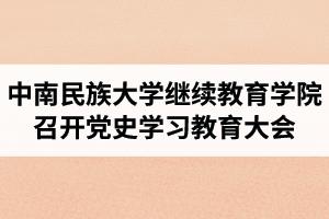 中南民族大学继续教育学院召开党史学习教育大会  
