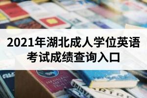 2021年湖北成人学位英语考试成绩查询入口
