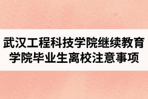 武汉工程科技学院继续教育学院2021届毕业本科生离校注意事项及日程安排
