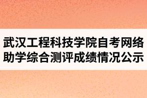 202104考期武汉工程科技学院自考网络助学综合测评成绩情况公示