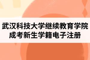 武汉科技大学继续教育学院成人高考2021级新生学籍电子注册顺利结束