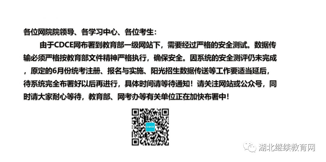 网教生:网络教育统考时间延期通知