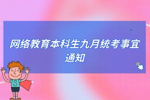 网络教育本科生九月统考事宜通知