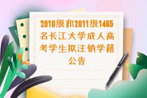 2010级和2011级1465名长江大学成人高考学生拟注销学籍公告