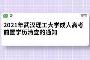 2021年武汉理工大学成人高考前置学历清查的通知