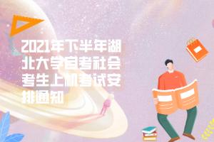 2021年武汉大学自学考试行政管理专业毕业考核通知