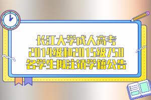 长江大学成人高考2014级和2015级758名学生拟注销学籍公告